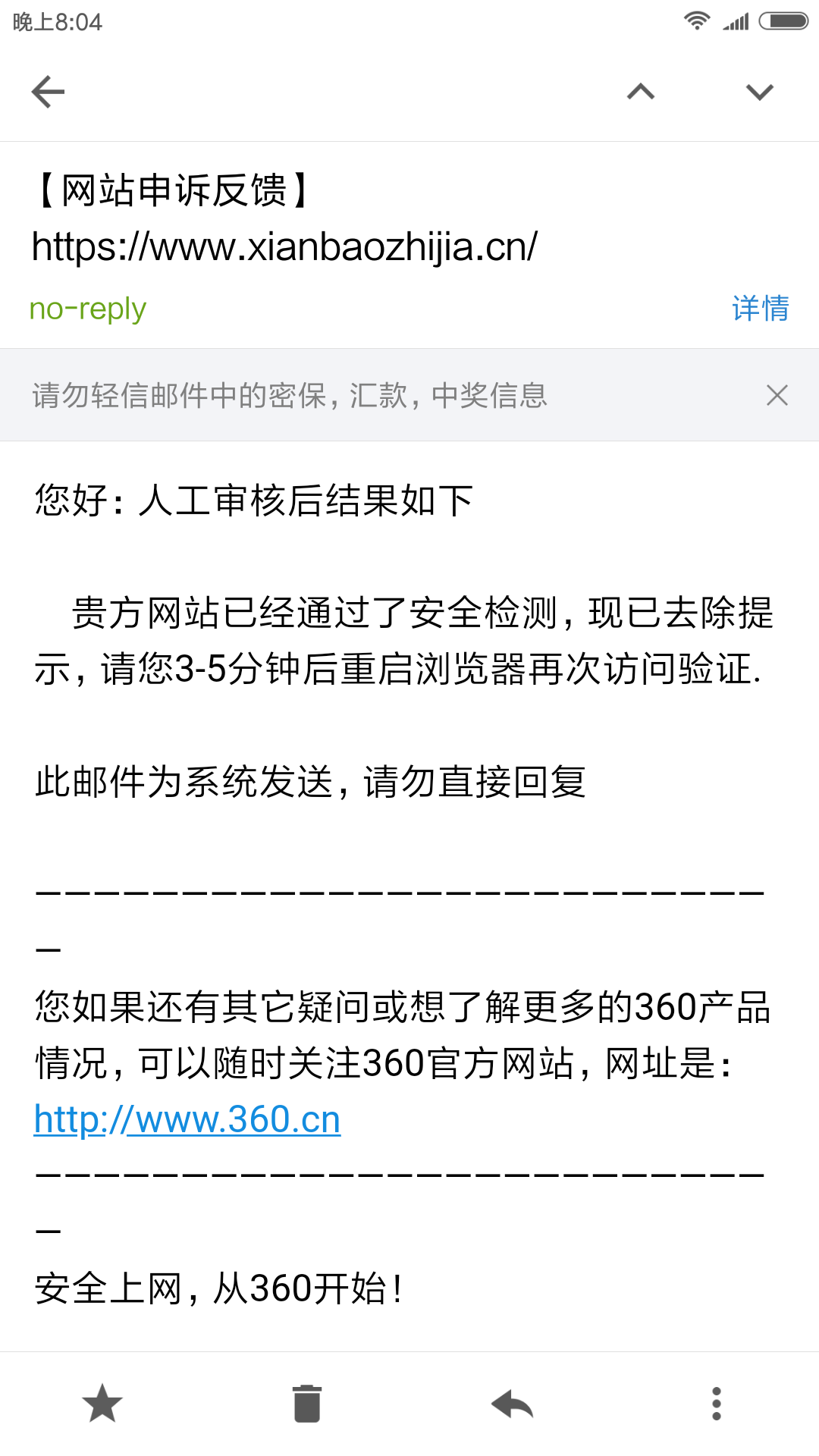 Screenshot_2018-06-10-20-04-04-518_com.tencent.an.png